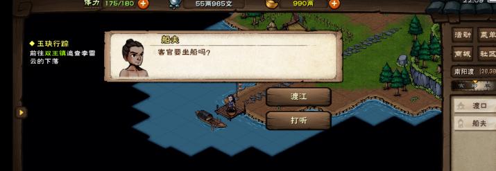 烟雨江湖双王镇怎么走 第1张