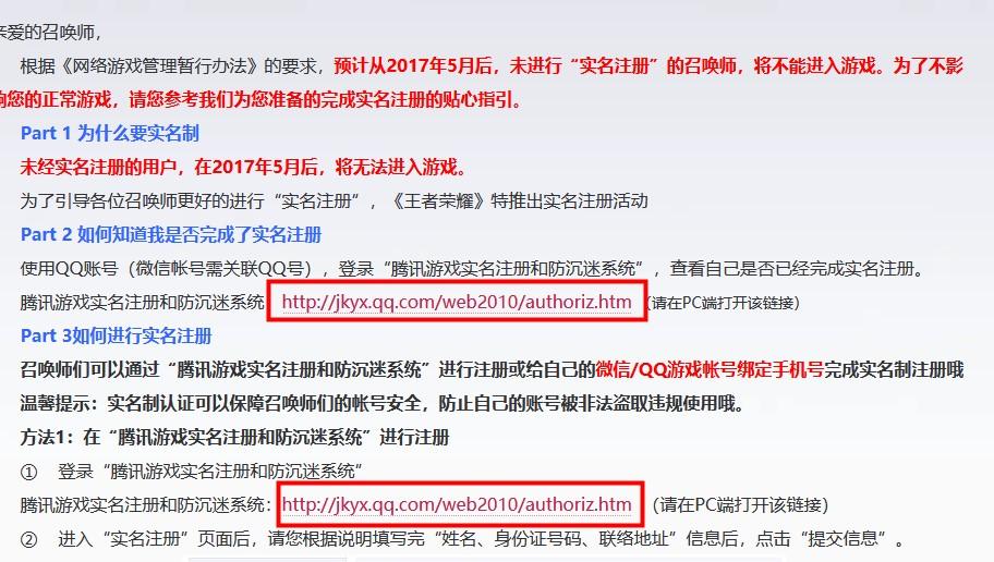 王者荣耀实名认证修改次数上限怎么办 第2张
