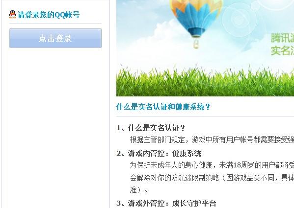 王者荣耀实名认证修改次数上限怎么办 第3张