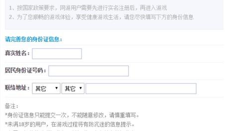 王者荣耀实名认证修改次数上限怎么办 第4张